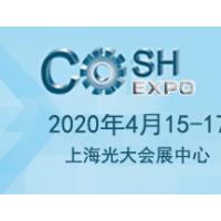2020第十届国际职业健康展览会