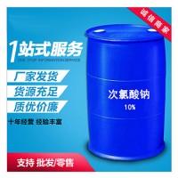 次氯酸钠溶液   7-13%含量